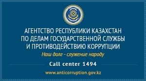 anticorruption.gov.kz